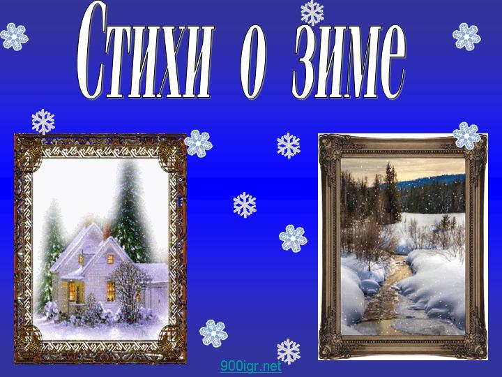 Детское кино зимняя